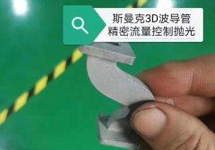 磨粒流3D打印抛光:波导管弯曲内孔抛光