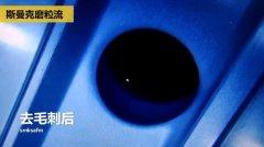刹车制动泵内孔毛刺清理,看高速磨粒流的