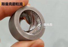 3D打印不规则内孔抛光