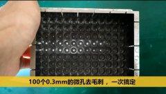 斯曼克微孔抛光机,同时为100个0.3mm的微孔去毛刺